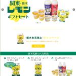 栃木乳業株式会社様