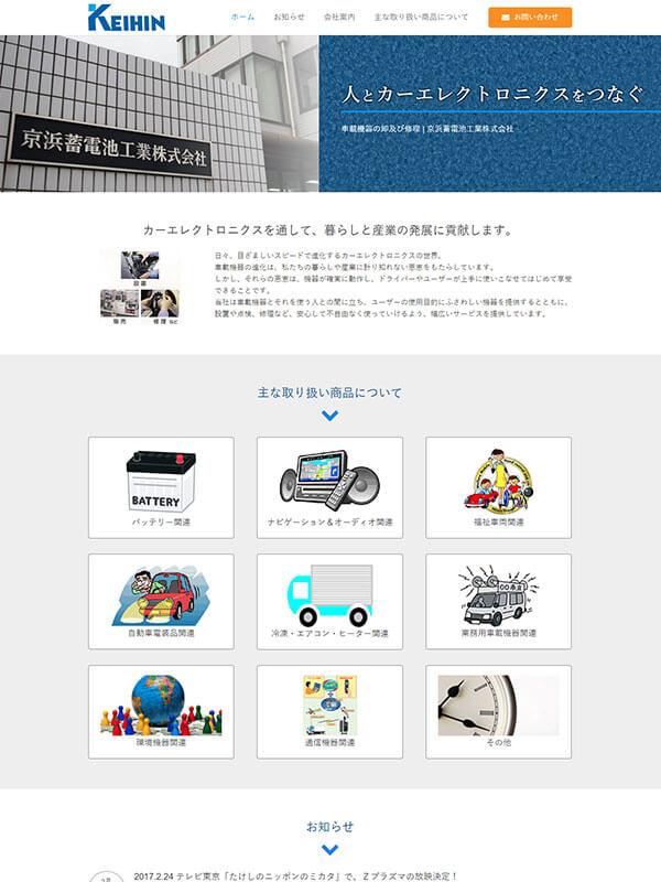 京浜蓄電池工業株式会社様