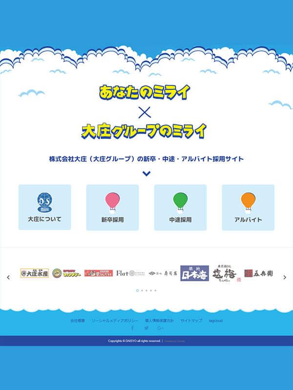 株式会社大庄(大庄グループ)の新卒・中途・アルバイト採用サイト